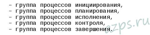 Группы процессов проектного менеджмента