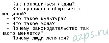 Глубокомысленные вопросы