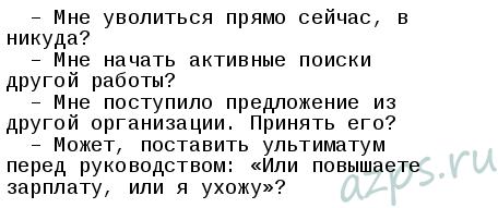 Точно поставленный вопрос